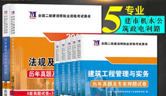 """二级建造师""""五大科目""""四年专家版真题解析"""