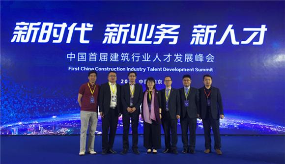 首届建筑行业人才发展峰会5月19日在南京成功举办