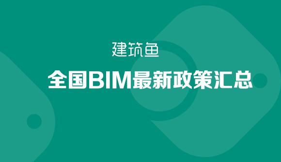 全國及各省市BIM最新政策匯總
