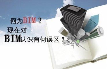 关于BIM的15个认识误区,你中招了吗?