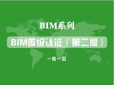 改版升級!建筑魚BIM第二版課程視頻已更新!