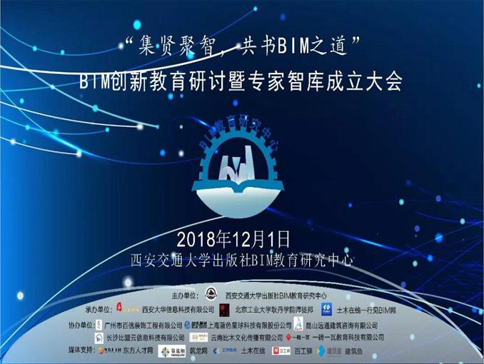 大會報道 | 12月1日西安交通大學BIM教育研究中心成功舉辦BIM創新教育研討暨專家智庫成立大會