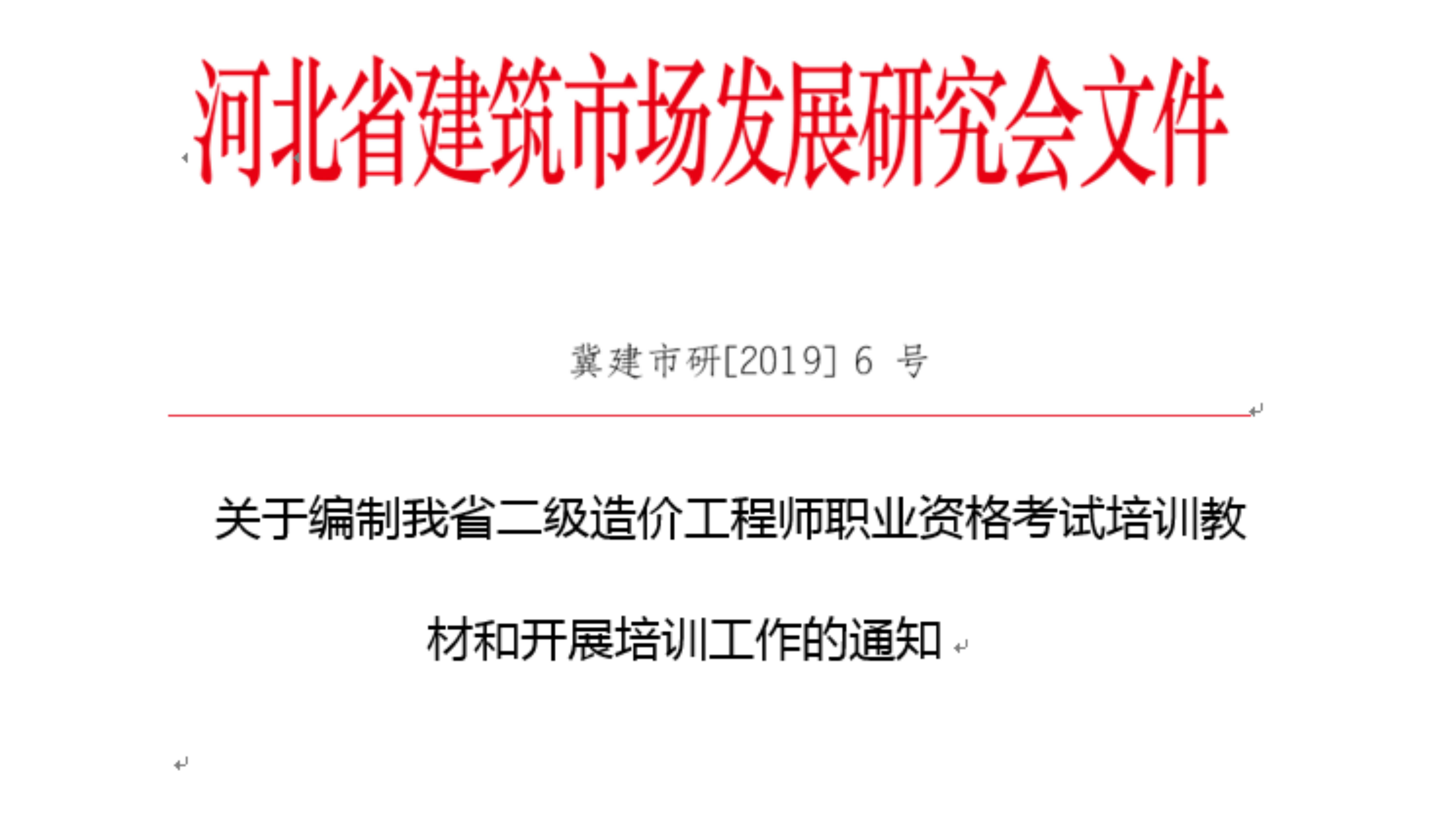【通知】关于举办2019年度河北省二级造价工程师职业资格考试精讲班预报名的通知