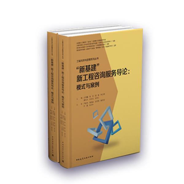 """""""新基建""""新工程咨询服务导论:模式与案例"""