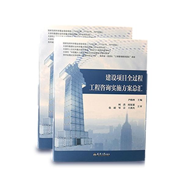 建设项目全过程工程咨询实施方案总汇