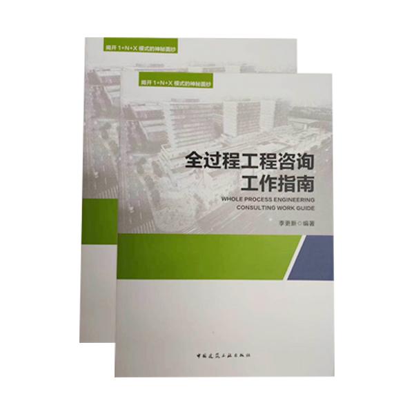 全過程工程咨詢工作指南
