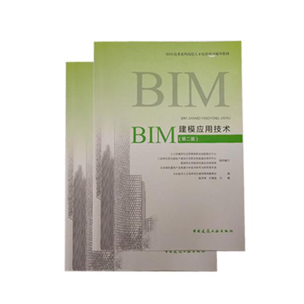 BIM建模應用技術
