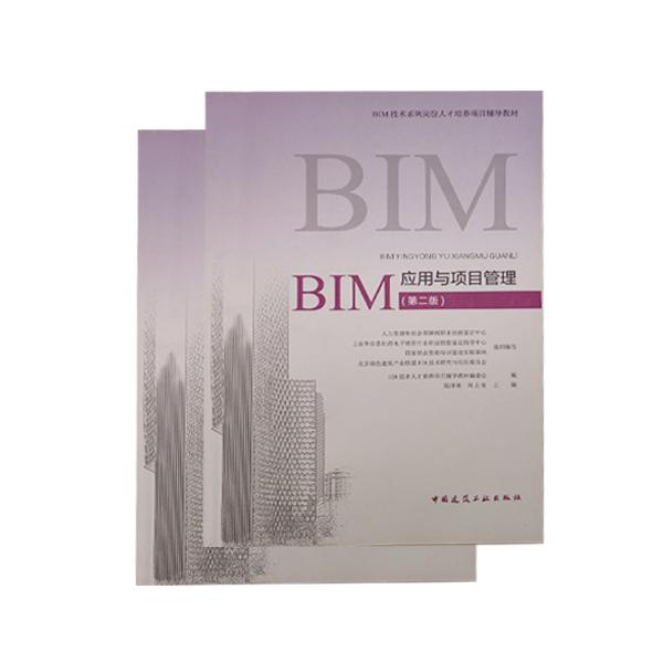 BIM应用与项目管理
