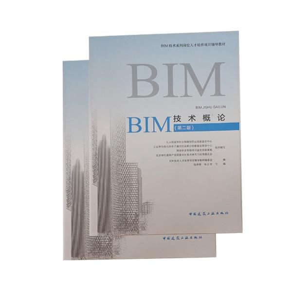 BIM技術概論