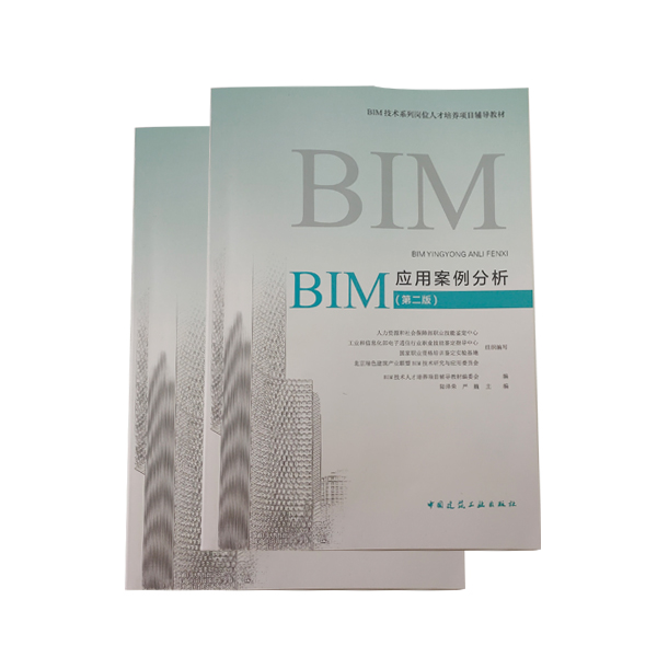 BIM应用案例分析