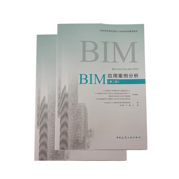 BIM應用案例分析