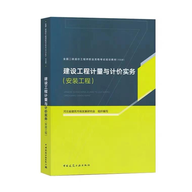 建設工程計量與計價實務(安裝工程)河北省