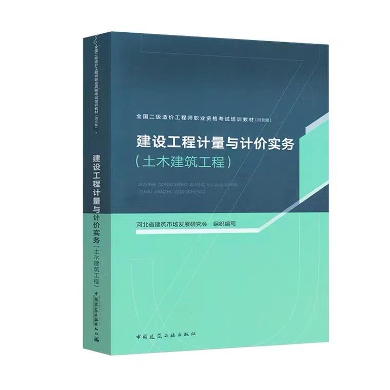 建設工程計量與計價實務(土木建筑工程)河北省