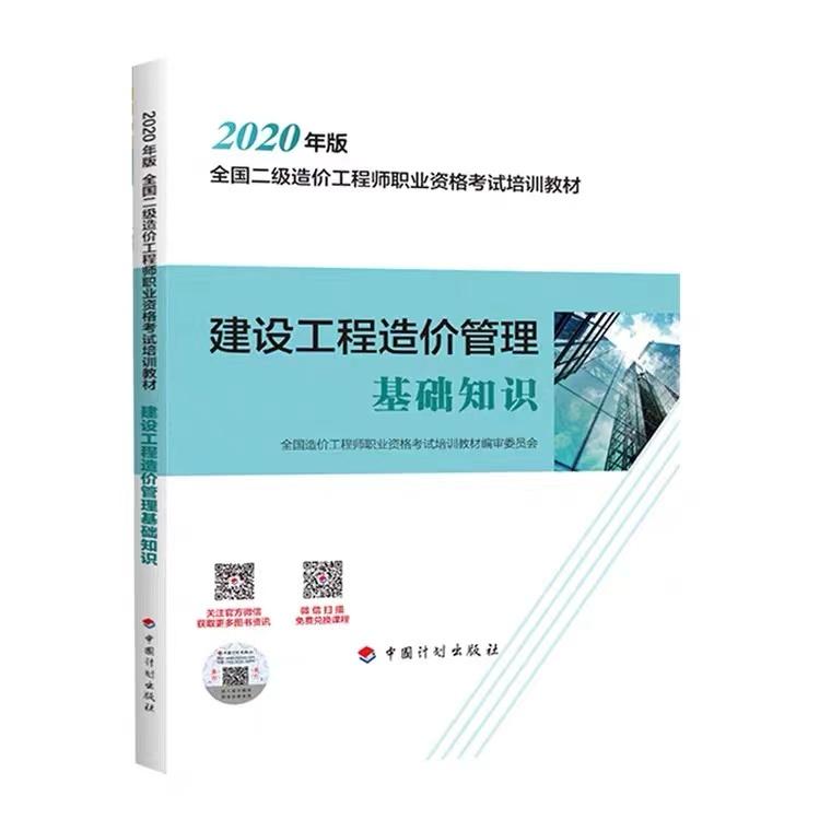 河北省二級造價師參考教材(基礎知識)