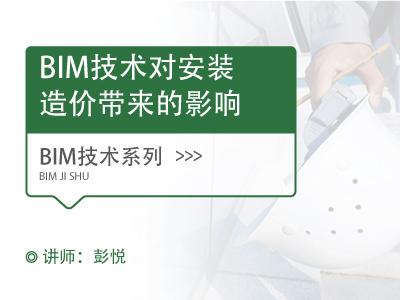 BIM技术用对安装造价带来的影响