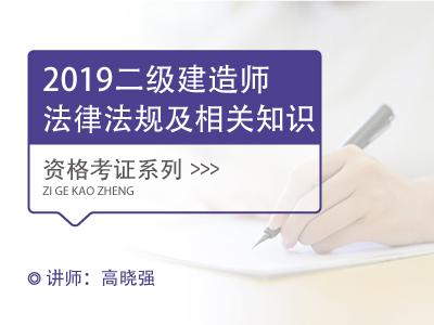 2019年二級建造師-法律法規及相關知識(精講班)
