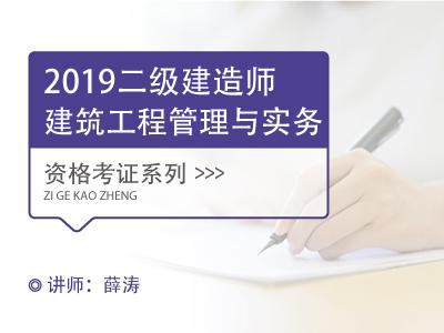 2019年二級建造師-建筑工程管理與實務(精講班)