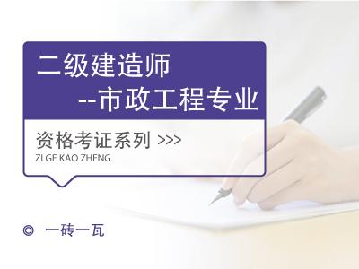 二级建造师-市政公用工程专业【12门课程】