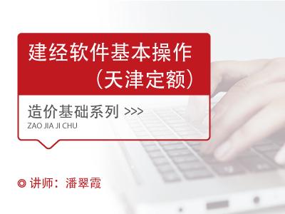 建經計價軟件操作(天津定額)