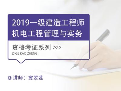 2019年一級建造師-機電工程管理與實務(精講班)