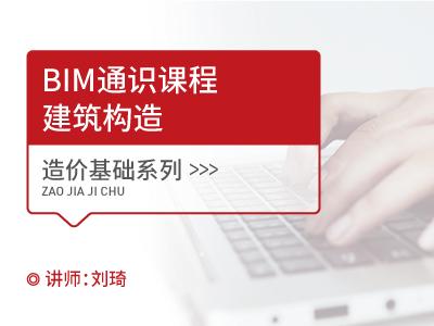 BIM通识课程-建筑构造