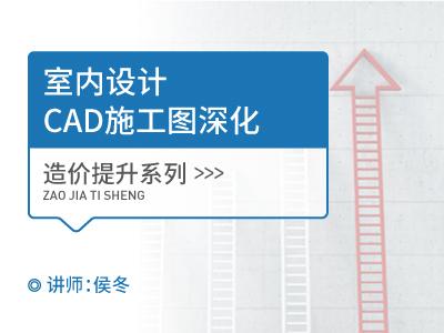 室内装饰设计-CAD施工图深化之BIM应用