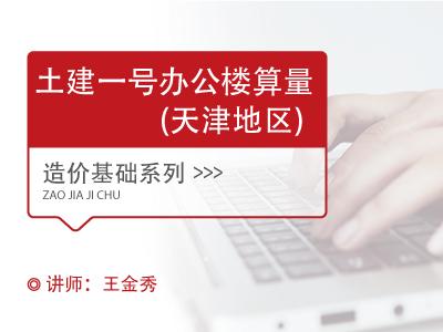 1號辦公鋼筋實戰課程(天津)