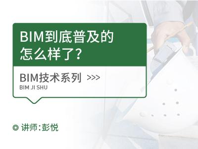 BIM到底普及的怎么样了