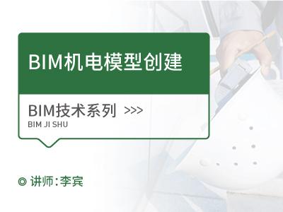 BIM机电模型创建