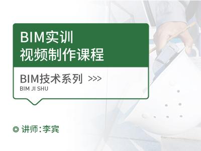 BIM实训之视频制作课程