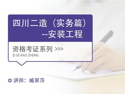四川二级造价师实务篇-安装工程(持续更新)