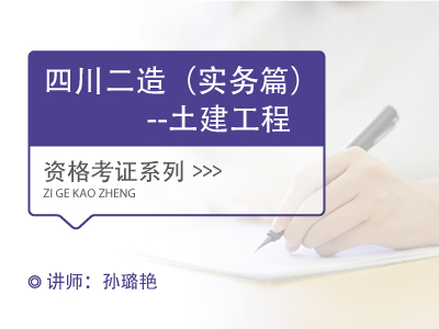 四川二级造价师实务篇-建筑工程(持续更新)