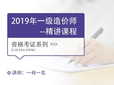 2019年一级造价师-精讲课程(限时8折优惠)