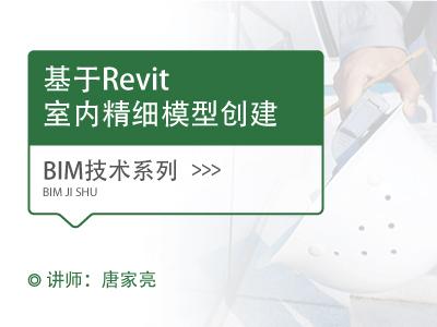基于Revit的室内精细模型创建