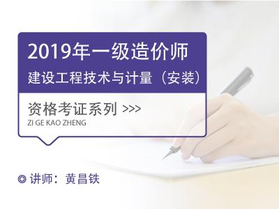2019年一级造价师-建设工程技术与计量(安装)