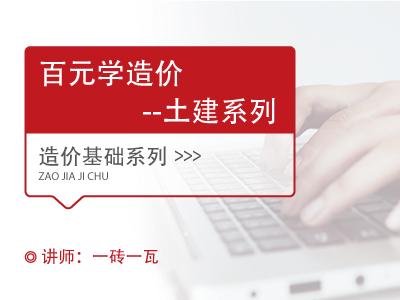 百元学造价-土建系列【10课25课时】
