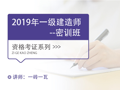 2019年一級建造師(密訓班)