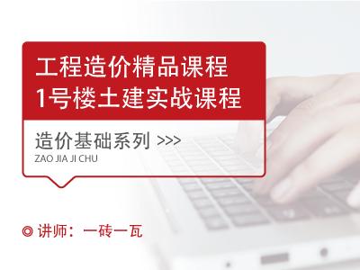 工程造價精品課程-1號辦公樓土建實戰課程(天津)