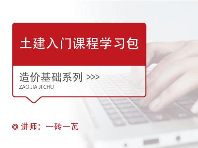 土建入门课程学习包【14课25课时】