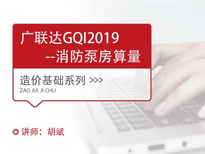 廣聯達GQI2019消防泵房算量(管道類)