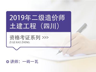 2019年二级造价师-建筑工程(四川)【2课30课时】持续更新