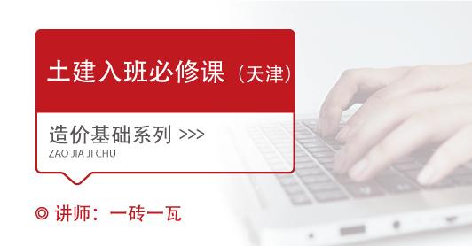 土建01 入班必修课(天津)【5课10课时】