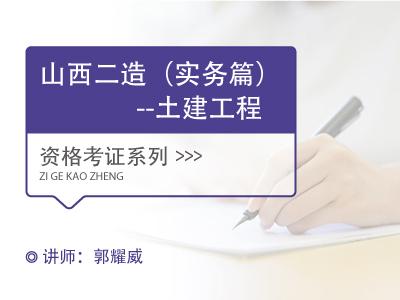 2019年二级造价师-建筑工程实务篇【山西地区】