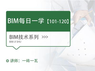 BIM每日一学【101-120】