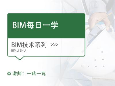 BIM每日一学合辑【持续更新】
