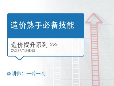 土建中级课程包—造价熟手必备技能【14课20课时】