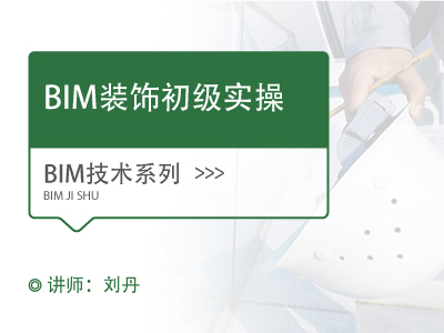 BIM实战应用课程-装饰工程