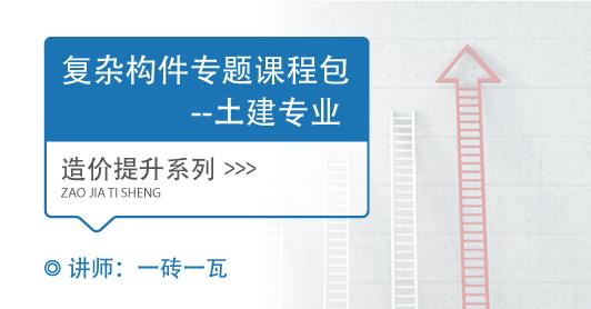复杂构件专题课程包-土建专业【5课8课时】