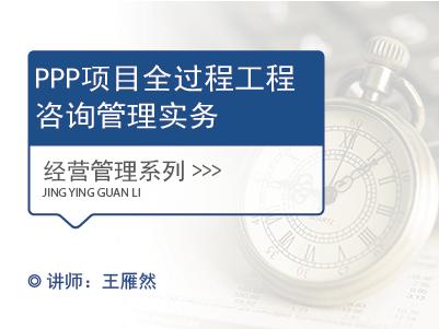 PPP項目全過程工程咨詢管理實務