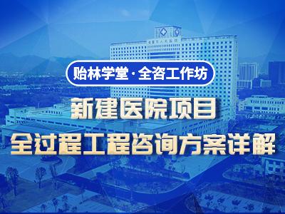 【精品課】新建醫院項目全過程工程咨詢方案詳解【第二期】